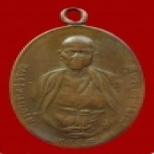 เหรียญพระครูบาศรีวิชัย วัดบ้านปาง ปี2482
