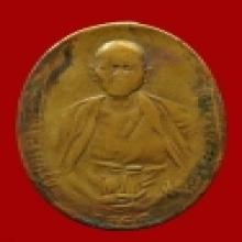 เหรียญพระครูบาศรีวิชัย วัดบ้านปาง ปี2482 เนื้อทองฝาบาตร