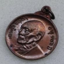 เหรียญพรหมวิหารธรรมบล๊อคเงินแชมป์งานศูนย์ราชการ 24/1/59