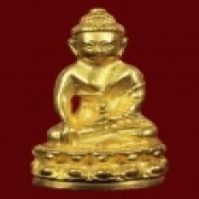 พระกริ่งทอง-คูณ หลวงปู่ทองดำ วัดท่าทอง