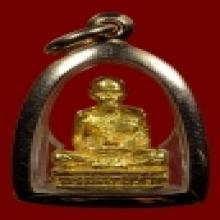 รูปหล่อรุ่นแรก หลวงปู่ทองดำ วัดท่าทอง ปี๒๕๒๙