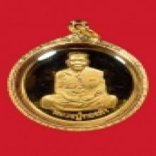 เหรียญโภคทรัพย์ หลวงปู่ทองดำ วัดท่าทอง