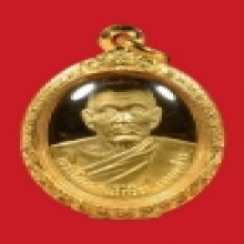 เหรียญกฐิน หลวงปู่ทองดำ วัดท่าทอง ปี๒๕๓๖
