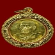 เหรียญลอยกระทง หลวงปู่ทองดำ วัดท่าทอง