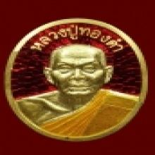เหรียญรุ่น ๘ รอบ หลวงปู่ทองดำ วัดท่าทอง
