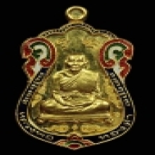 เหรียญรุ่นแซยิด ๙๙ หลวงปู่ทองดำ วัดท่าทอง