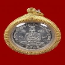 เหรียญเศรษฐี เนื้อเงิน หลวงปู่ดู่ หลวงปู่ดู่ วัดสะแก อยุธยา