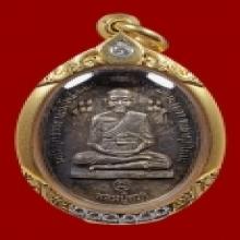 เหรียญหลวงปู่ทวด(บัวข้าง) เนื้อเงิน หลวงปู่ดู่ หลวงปู่ดู่ วั