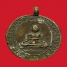 เหรียญหล่อโบราณลพ.กล่อม วัดโพธาวาส