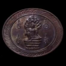 เหรียญ 12 นักษัตร ปีมะโรง งูใหญ่