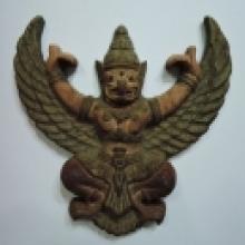 พญาครุุฑ (ครุฑพ่าห์)บูชา ลพครื้น วัดสังโฆ ปี 2497