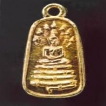 ปรกเทพนิมิตร เนื้อทองคำ อ.ชุม ไชยคีรี