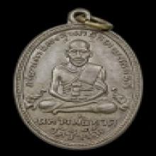 เหรียญรุ่น4หลวงปู่ทวด วัดช้างให้ บล็อค10ขีด
