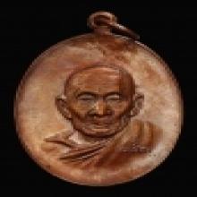 หลวงปู่สี เหรียญหน้าแก่ ปี๒๕๑๙