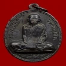 เหรียญหลวงพ่อผาง วัดอุดมคงคาคีรีเขตต์ รุ่นแรก บล็อคคงเค