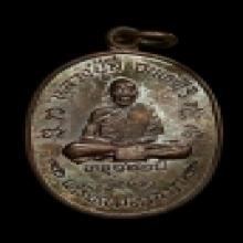 เหรียญมหาลาภตอกโค้ต หลวงปู่สี เนื้อทองแดง