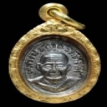 เหรียญหลวงปู่ทวด เม็ดแตงพิมพ์หน้าผากสี่เส้น