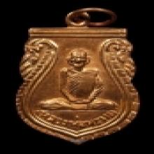หลวงพ่อพรหมเหรียญเสมาเต็มองค์เนื้อทองแดง