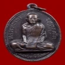 เหรียญหลวงพ่อผาง ปี12 รุ่นแรก บล็อคคงเค