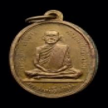 เหรียญเลื่อนสมณศักดิ์หลวงปู่เผือก วัดโมลีสวยแชมป์