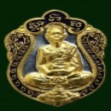เหรียญ เสมาหลวงปู่บัว เนื้อเงินหน้าทองคำ ลงยา เบอร์31