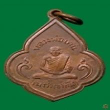 เหรียญดอกจิกรุ่นแรก  หลวงพ่อเคน  วัดถ้ำเขาอี้โต้ ปี 2492