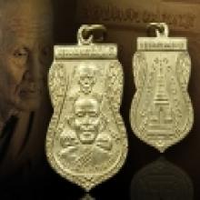 เหรียญเสมาหลวงปู่ทวดพุฒซ้อน 09 เนื้อช้อนส้อม สภาพสวยเดิม