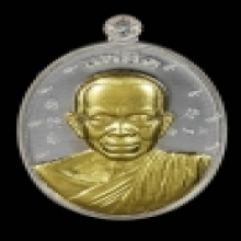 หลวงพ่อคูณแซยิด เนื้อเงินหน้ากากทองคำ หลังแบบ ห่มเฉียง