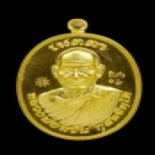 เหรียญทองคำ ปี58 ล.พ.หวั่น รุ่นเมตตา