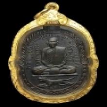เหรียญหลวงพ่อสุด พิมพ์ A ปี 2517 วัดกาหลง