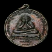 เหรียญปิดตาหลวงปู่แก้ว(เกสาโร)ปี2519 แช่น้ำมันงา