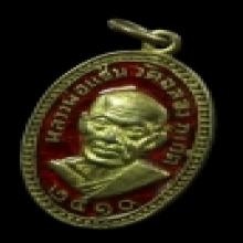 เหรียญหลวงพ่อแช่มลงยาสีแดง