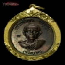 เหรียญเจริญพรล่าง หลวงพ่อคูณ พ.ศ. ๒๕๓๖