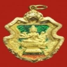 เหรียญพระพรหม หลวงพ่อชำนาญ วัดบางกุฏีทอง ปทุมธานี
