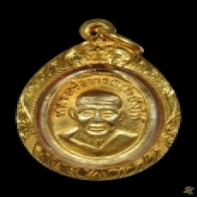 เหรียญเม็ดแตง ลป.ทวด กะไหล่ทอง กรรมการ