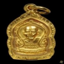 เหรียญลพ.เต๋ หลังนางกวัก เนื้อทองคำ