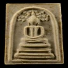 สมเด็จปรกโพธิ์ ปี2518 เนื้อเกสร หลวงปู่โต๊ะ วัดประดู่ฉิมพลี