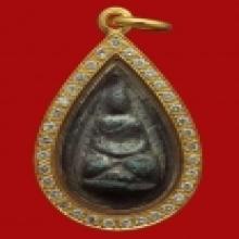 เหรียญหล่อ พระพุทธ พิมพ์หยดน้ำ หลวงพ่อคง วัดบางกะพ้อม