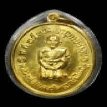 เหรียญหลวงพ่อแดง รุ่นคุกเข่า เนื้อทองคำ สวย