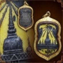 เหรียญพระธาตุ นครศรีธรรมราช เนื้อเงินลงยาสีเหลือง ปี 2497