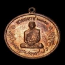 เหรียญทรงผนวช 2508 เนื้อทองแดง นิยม