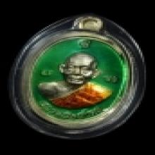 เหรียญเม็ดฟักทอง หลวงพ่อสาคร วัดหนองกลับ เนื้ออัลปาก้าลงยาเข