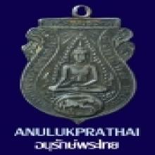 เหรียญพระพุทธชินราช วัดลานคา