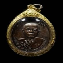 เหรียญหลวงพ่อคูณ ปี 2517 บล็อคห้าแตก