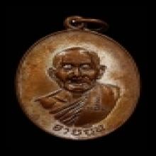 เหรียญอายุยืนครึ่งองค์หลวงปู่สีเนื้อทองแดงสวยแชมป์