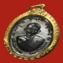 เหรียญจตุรพิธพรชัย หลวงพ่อกวย วัดโฆสิตาราม