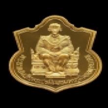 เหรียญนั่งบัลลังก์ ในหลวง ร.9 เนื้อทองคำ