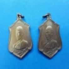 เหรียญทรงผนวชสมเด็จพระบรมโอรสสาธิราชปี2521