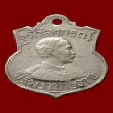 เหรียญเสด็จกลับจากยุโรบรัชกาลที่ ๕