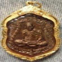 เหรียญหลวงปู่ทิม โค้ดอุ